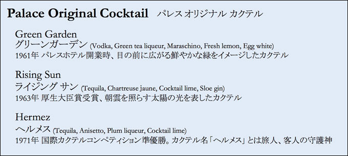 ザ パレス ラウンジ オリジナルカクテルは3種類
