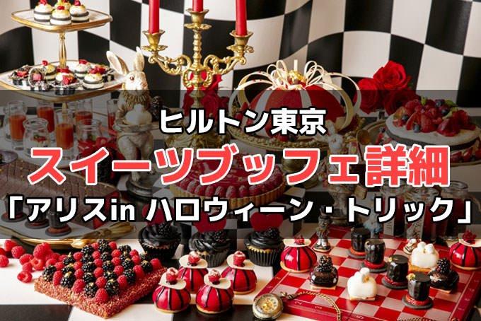 ヒルトン東京のデザートフェア「アリスin ハロウィーン・トリック」詳細!予約・料金・時間など