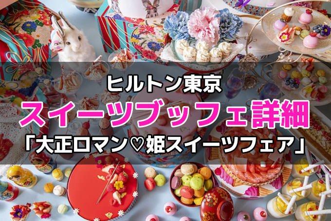 ヒルトン東京のデザートフェア「大正ロマン♡姫スイーツフェア」詳細!予約・料金・時間など