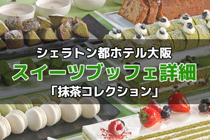 シェラトン都ホテル大阪 スイーツブッフェ「抹茶コレクション」詳細!予約・料金・時間など