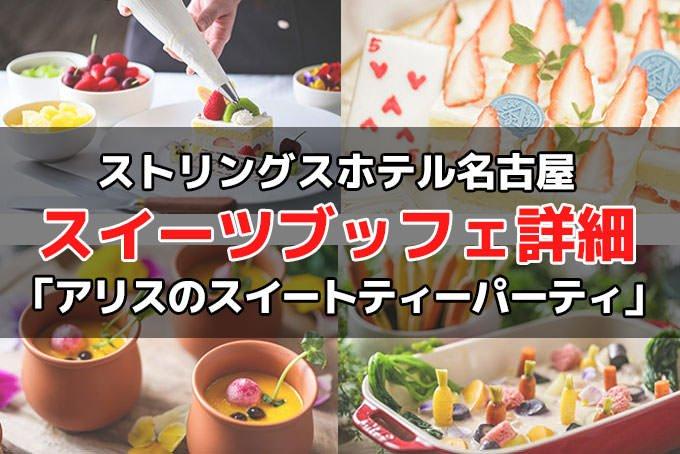 ストリングスホテル名古屋 夏のスイーツブッフェ「アリスのスイートティーパーティ」詳細!予約・料金・時間など