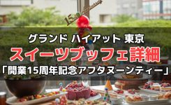 グランド ハイアット 東京 15周年記念アフタヌーンティー