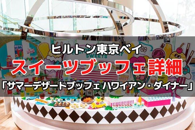 ヒルトン東京ベイ サマーデザートブッフェ「ハワイアン・ダイナー」詳細!予約・料金・時間など