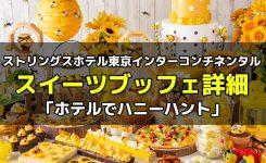 ストリングスホテル東京インターコンチネンタルのランチブッフェ「ホテルでハニーハント」詳細!予約・料金・時間など