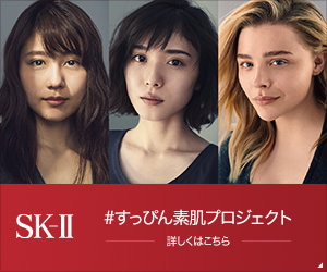 SKII バナー広告画像
