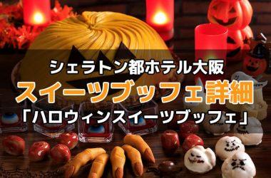 シェラトン都ホテル大阪 スイーツブッフェ「ハロウィンスイーツブッフェ」詳細!予約・料金・時間など