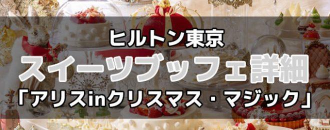 アリスinクリスマス・マジック」 デザートビュッフェ タイトル画像