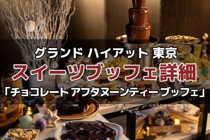 グランド ハイアット 東京 「チョコレート アフタヌーンティー ブッフェ」