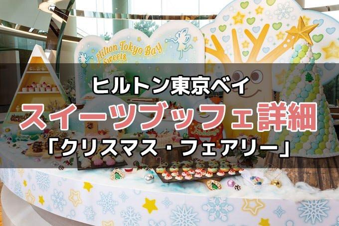 ヒルトン東京ベイ クリスマスデザートビュッフェ「クリスマス・フェアリー」詳細!予約・料金・時間など