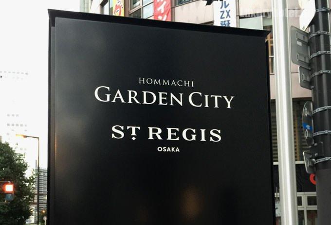 本町ガーデンシティの看板
