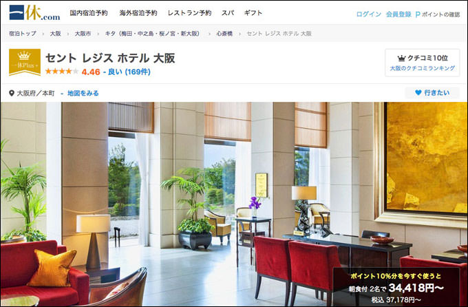 一休.com 予約サイト画像