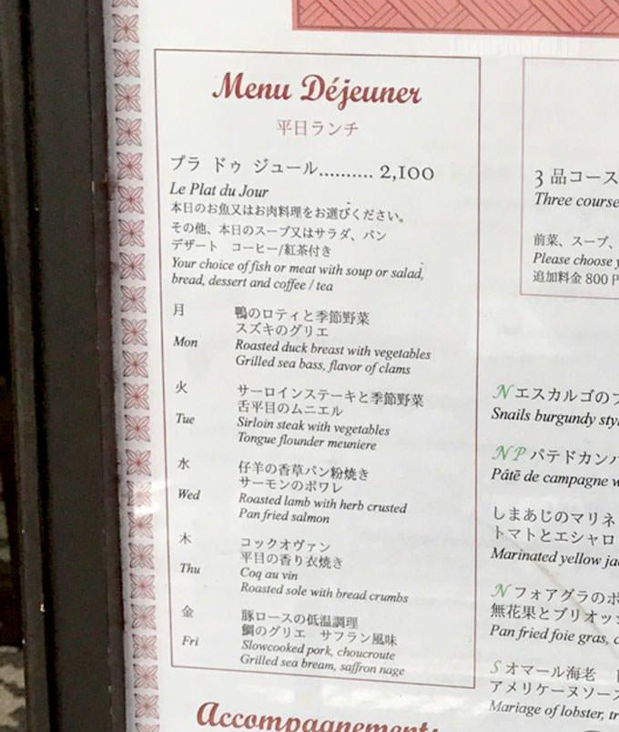 ランチ「プラ ドゥ ジュール(2100円)」