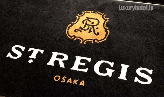 スイーツが美味しい!セント レジス ホテル 大阪の8周年記念宿泊プラン体験レポート1