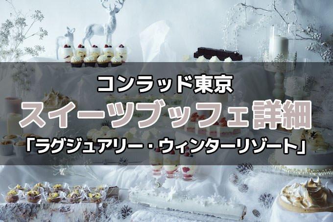 コンラッド東京のスイーツブッフェ「ラグジュアリー・ウィンター・リゾート・スイーツビュッフェ」詳細!予約・料金・時間など