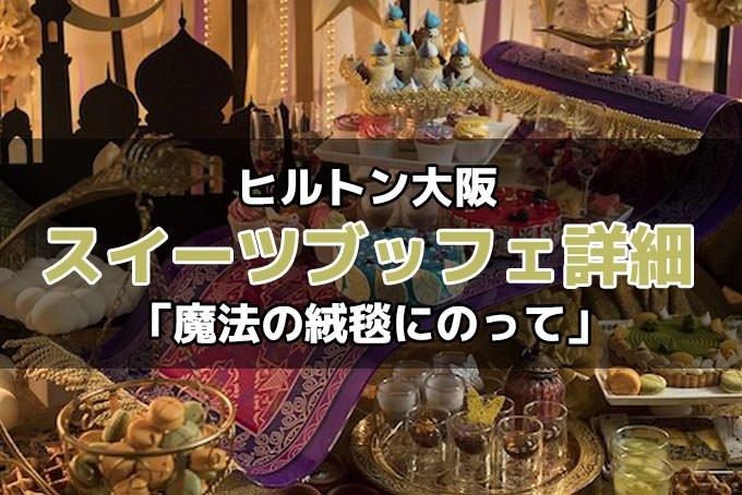 ヒルトン大阪「デザートビュッフェ ~魔法の絨毯にのって~」詳細!予約・料金・時間など