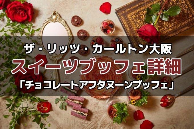 ザ・リッツ・カールトン大阪 スイーツブッフェ「チョコレートアフタヌーンブッフェ『美女と野獣』」詳細!予約・料金・時間など
