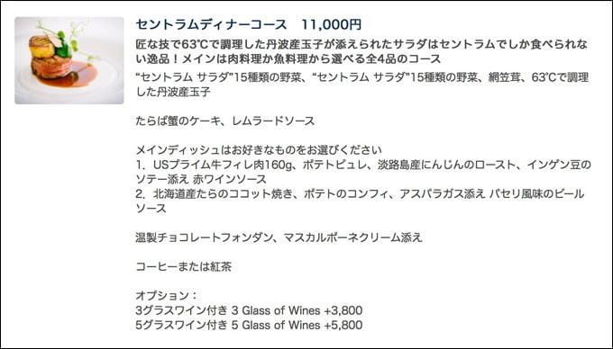 セントラムディナーコース 11,000円