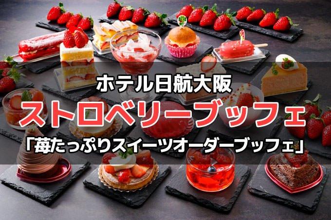 ホテル日航大阪 苺ブッフェ「苺たっぷりスイーツオーダーブッフェ」詳細!予約・料金・時間など