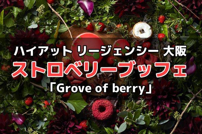 ハイアット リージェンシー 大阪のストロベリーブッフェは大人可愛い色使い!予約方法・料金・時間の詳細