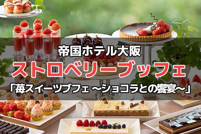 帝国ホテル 大阪 ストロベリーブッフェ「苺スイーツブフェ ~ショコラとの饗宴~」詳細!予約・料金・時間など