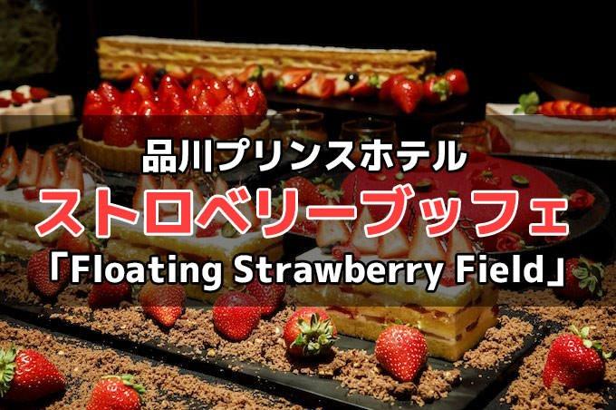 品川プリンスホテル スイーツブッフェ「Floating Strawberry Field」詳細!予約・料金・時間など