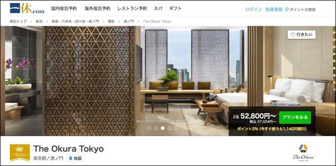 一休.com The Okura Tokyo 予約サイト画像