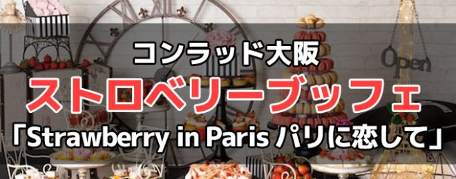 コンラッド大阪のスイーツブッフェ『Strawberry in Paris パリに恋して』詳細!予約・料金・時間など