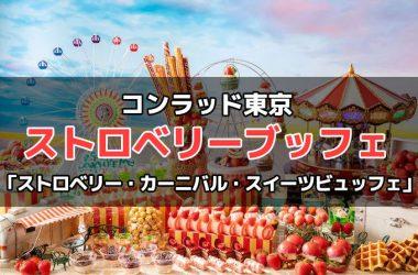 コンラッド東京のスイーツブッフェ『ストロベリー・カーニバル・スイーツビュッフェ』詳細!予約・料金・時間など