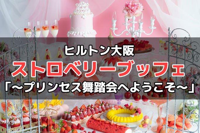 ヒルトン大阪『ストロベリーデザートビュッフェ ~プリンセス舞踏会へようこそ~』詳細!予約・料金・時間など