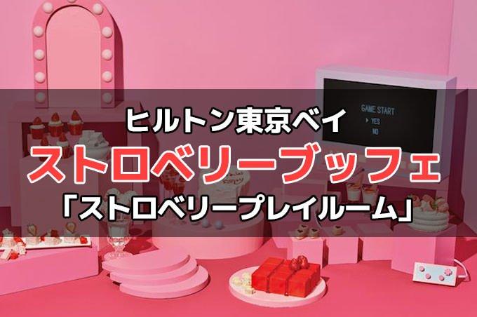 ヒルトン東京ベイ ストロベリーブッフェ『Strawberry Playroom(ストロベリープレイルーム)』詳細!予約・料金・時間など