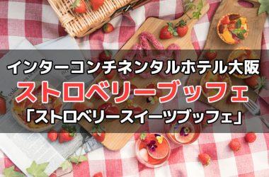 インターコンチネンタルホテル大阪 ストロベリースイーツブッフェ『ストロベリー スイーツブッフェ』詳細!予約・料金・時間など