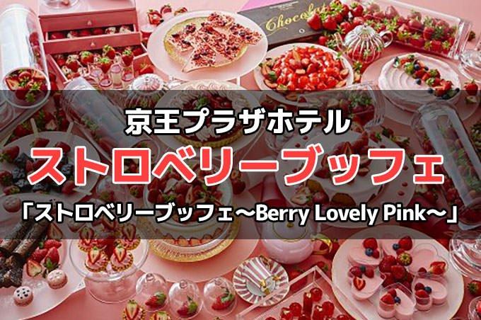 京王プラザホテル スイーツブッフェ「ストロベリーブッフェ~Berry Lovely Pink~」詳細!予約・料金・時間など