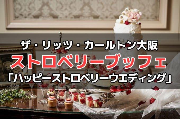 ザ・リッツ・カールトン大阪 スイーツブッフェ『ハッピーストロベリーウエディング』詳細!予約・料金・時間など