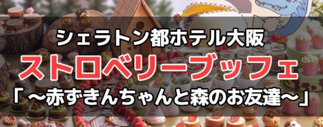 シェラトン都ホテル大阪 『いちごのスイーツブッフェ ~赤ずきんちゃんと森のお友達~』詳細!予約・料金・時間など