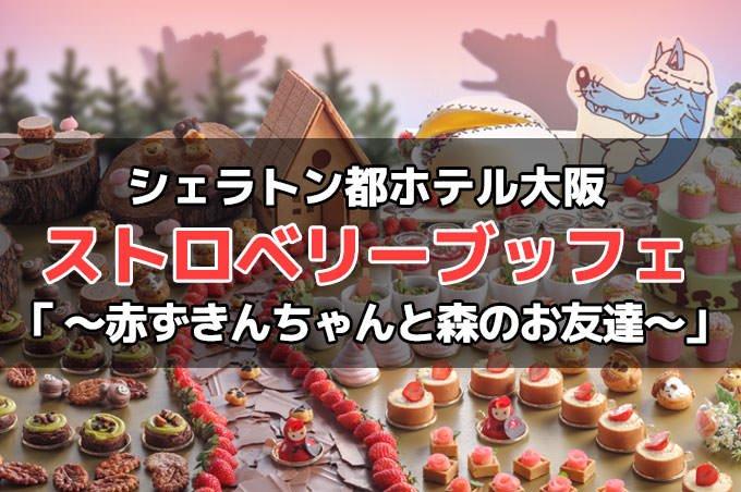 シェラトン都ホテル大阪 『いちごと桜のスイーツ&ランチブッフェ ~赤ずきんちゃんと森のお友達~』詳細!予約・料金・時間など