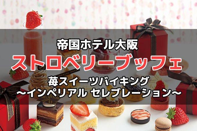 帝国ホテル大阪 ストロベリーブフェ「苺スイーツバイキング~インペリアル セレブレーション~」詳細!予約・料金・時間など