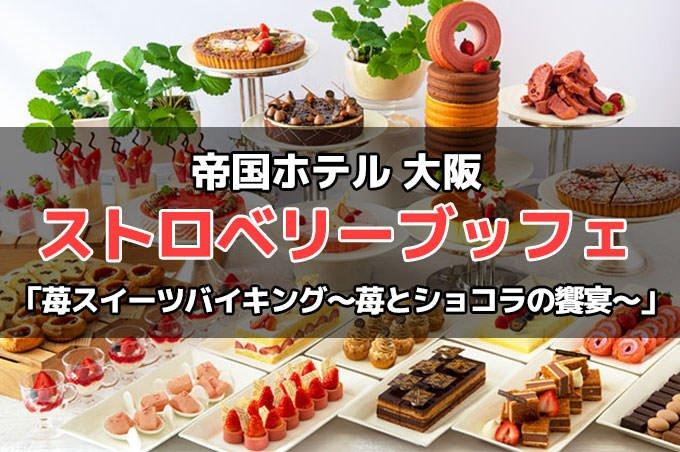 帝国ホテル大阪 ストロベリーブフェ「苺スイーツバイキング~苺とショコラの饗宴~」詳細!予約・料金・時間など