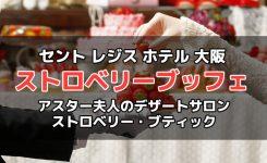 セント レジス ホテル 大阪 ストロベリーブッフェ『ストロベリー・ブティック』詳細!予約・料金・時間など