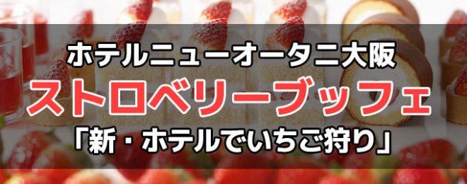ホテルニューオータニ大阪 苺ブッフェ『新・ホテルでいちご狩り』詳細!予約・料金・時間など