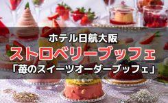 ホテル日航大阪 苺ブッフェ『苺のスイーツオーダーブッフェ』詳細!予約・料金・時間など