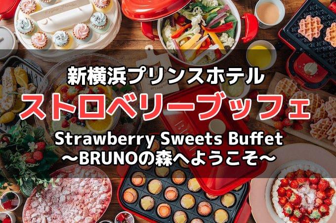 新横浜プリンスホテル 苺ブッフェ『Strawberry Sweets Buffet~BRUNOの森へようこそ~』詳細!予約・料金・時間など