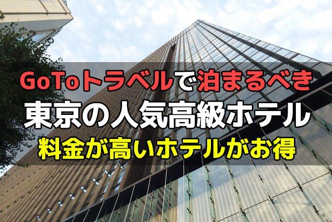 Go To トラベルで泊まるべき東京の人気高級ホテル5選!お薦めはここ!