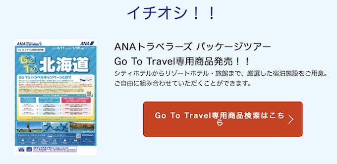 Go To Travel専用商品