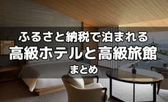 ふるさと納税で宿泊できる高級ホテルや高級旅館まとめ